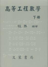 高等工程數學 (下冊), 10/e-cover