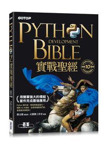 Python 實戰聖經:用簡單強大的模組套件完成最強應用 (附影音/範例程式)