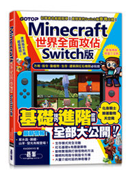 Minecraft 世界全面攻佔:方塊、指令、動植物、生存、建築與紅石機關必玩技 (Switch版)-cover