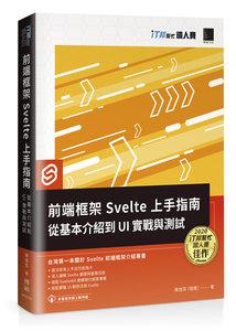 前端框架 Svelte 上手指南:從基本介紹到 UI 實戰與測試(iT邦幫忙鐵人賽系列書)-cover
