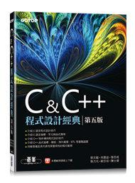 C & C++ 程式設計經典, 5/e-cover