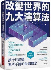 改變世界的九大演算法:讓今日電腦無所不能的最強概念(暢銷經典版)-cover