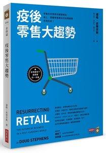 疫後零售大趨勢:零售未來學家的關鍵報告,線上、實體零售業如何站穩腳跟,布局未來?-cover