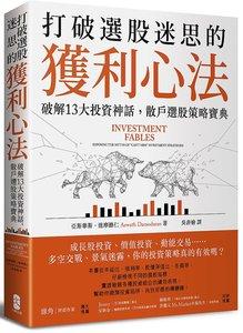 打破選股迷思的獲利心法: 破解13大投資神話,散戶選股策略寶典-cover