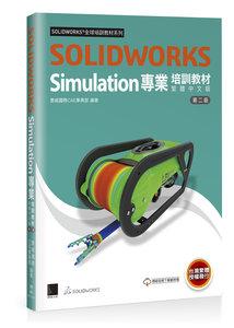 SOLIDWORKS Simulation專業培訓教材〈繁體中文版〉(第二版)-cover