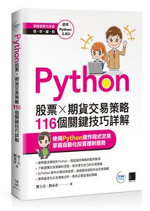 Python:股票×期貨交易策略116個關鍵技巧詳解-cover