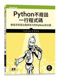 Python 不廢話,一行程式碼 像高手般寫出簡潔有力的 Python 程式碼 (Python One-Liners: Write Concise, Eloquent Python Like a Professional)-cover