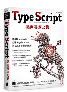 TypeScript 邁向專家之路:零基礎 JavaScript 打通 Angular、React 與 Vue.js 前端框架實戰 (Essential TypeScript: From Beginner to Pro)-cover