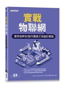 實戰物聯網 運用 ESP32 製作厲害又有趣的專題 (Internet of Things Projects with ESP32)-cover