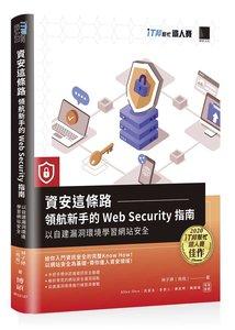 資安這條路:領航新手的 Web Security 指南,以自建漏洞環境學習網站安全(iT邦幫忙鐵人賽系列書)-cover