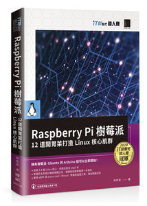 Raspberry Pi 樹莓派:12 道開胃菜打造 Linux 核心肌群(iT邦幫忙鐵人賽系列書)-cover