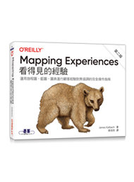 Mapping Experiences 看得見的經驗 第二版 (Mapping Experiences: A Complete Guide to Customer Alignment Through Journeys, Blueprints, and Diagrams, 2/e)-cover