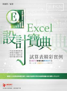 Excel 試算表精彩實例 -- 設計寶典 (舊名: 精彩 Excel 2013 中文版)-cover