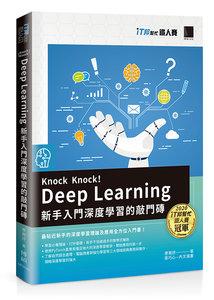 Knock Knock! Deep Learning:新手入門深度學習的敲門磚(iT邦幫忙鐵人賽系列書)-cover