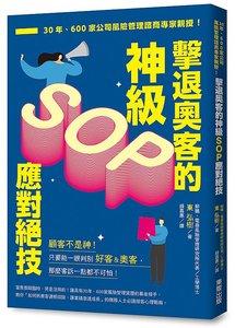 擊退奧客的神級SOP應對絕技:30年、600家公司風險管理諮商專家親授!-cover