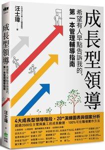 成長型領導:希望有人早點告訴我的,第一本管理輔導指南-cover