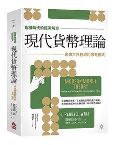 【危機時代的經濟解方】現代貨幣理論:未來世界經濟的思考模式-cover