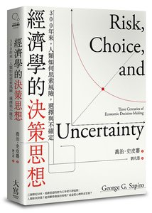 經濟學的決策思想:300年來,人類如何思索風險,選擇與不確定-cover