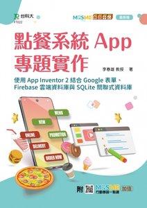 點餐系統 App 專題實作 -- 使用 App Inventor 2 結合 Google 表單、Firebase 雲端資料庫與 SQLite 關聯式資料庫 - 最新版 - 附 MOSME 行動學習一點通:加值-cover