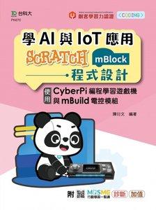輕課程 學 AI 與 IoT 應用 Scratch(mBlock) 程式設計 -- 使用 CyberPi 編程學習遊戲機與 mBuild 電控模組 -- 附 MOSME 行動學習一點通:診斷‧加值-cover