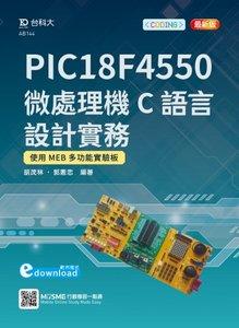 PIC18F4550 微處理機 C語言設計實務使用 MEB 多功能實驗板 - 最新版 - 附 MOSME 行動學習一點通-cover