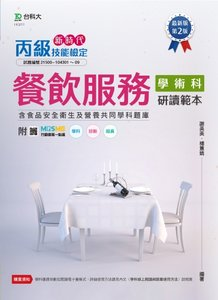 新時代 丙級餐飲服務學術科研讀範本含食品安全衛生及營養共同學科題庫 - 最新版(第二版) - 附 MOSME 行動學習一點通:學科.診斷.擬真-cover